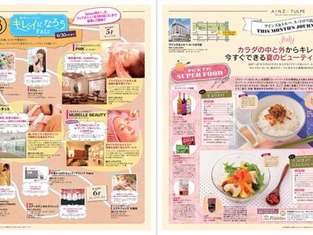 【poroco7月号】「ポロコ見た」でフェアメニューを特別延長!!