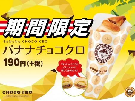 サンマルク バナナチョコクロ②