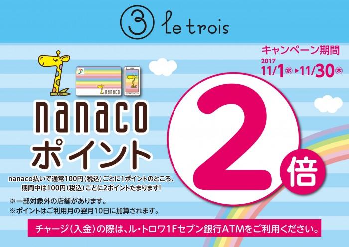 11月nanaco2倍