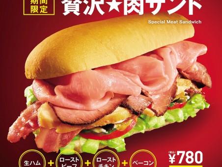 171002_贅沢肉_TRANSLIGHT_cs6