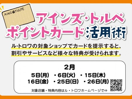 ポイントカード活用術(2月)