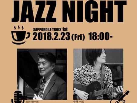 2018.02.23+ル・トロワ店ル・トロワ店蔵味JazzコンサートA1-1