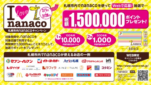1920×1080札幌nanacoCP