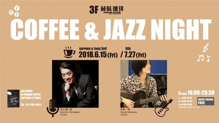 ☆2018_06_15,07_27ル・トロワ店Jazzコンサートデジタルサイネージ用1920_1080横