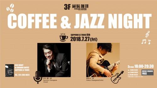 2018_07_27ル・トロワ店Jazzコンサートデジタルサイネージ用1920_1080横