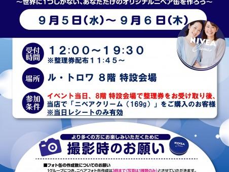ニベア缶イベント(ルトロワ店)