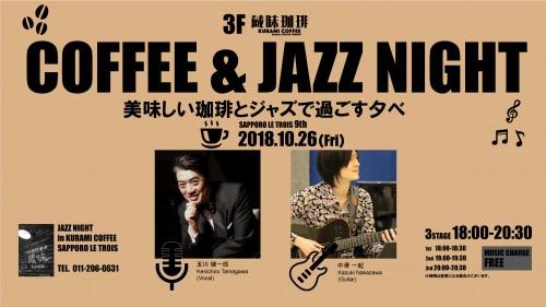 181026ル・トロワ店Jazzコンサート横