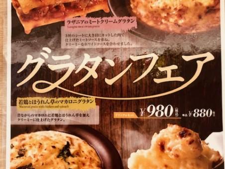 190115蔵味珈琲