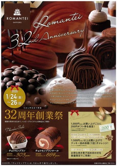 ろまん亭32周年創業祭
