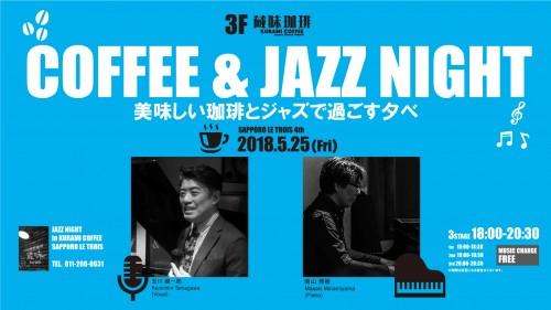2018_05_25ル・トロワ店Jazzコンサートデジタルサイネージ用1920_1080