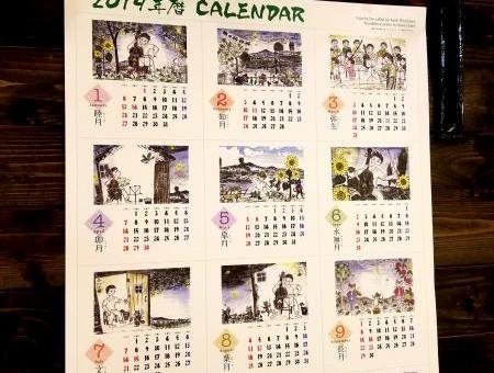 いろはカレンダー画像