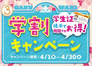 ル・トロワ 学割キャンペーン 4/1(月)〜4/30(火)