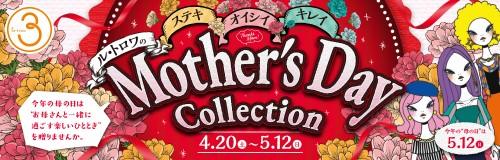 ル・トロワの「母の日 Mother's Day Collection」4.20(土)〜5.12(日)
