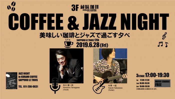 2019.06.28ル・トロワ店Jazzコンサートデジタルサイネージ用1920_1080横