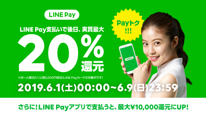 A&T LINEPAY_800x450_