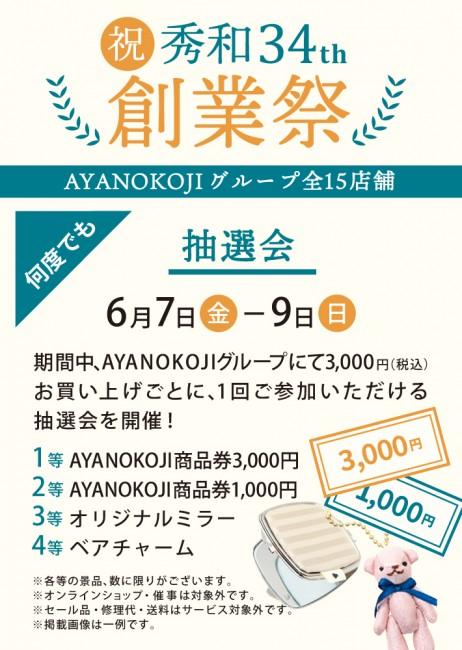 2019AYANOKOJI創業祭
