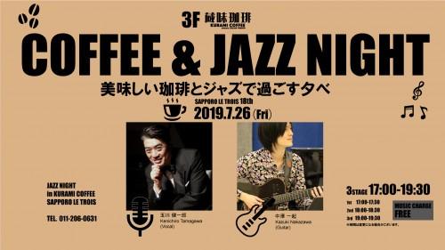 2019.07.26ル・トロワ店Jazzコンサートデジタルサイネージ用1920_1080横