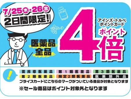 7月医薬品4倍_page-0001