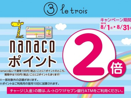 201908nanaco2倍【横】
