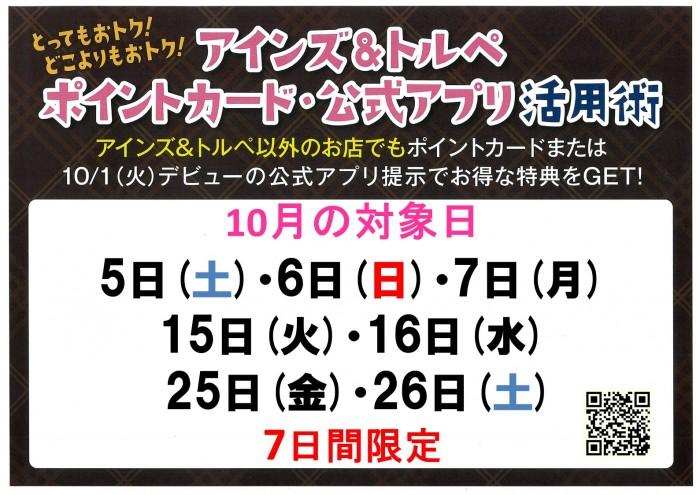2019.10ポイントカードアプリ館内告知