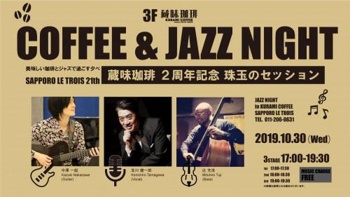 2019.10.30ル・トロワ店Jazzコンサートデジタルサイネージ用1920_1080横