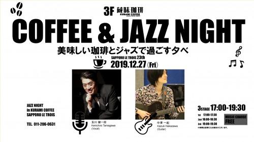 2019.12.27ル・トロワ店Jazzコンサートデジタルサイネージ用1920_1080横