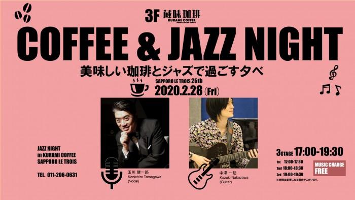 2020.02.28ル・トロワ店Jazzコンサートデジタルサイネージ用1920_1080横