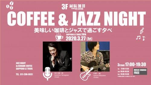 2020.03.27ル・トロワ店Jazzコンサートデジタルサイネージ用1920_1080横_Wフォント