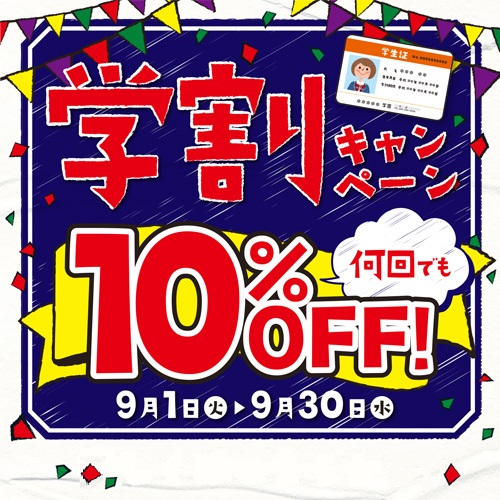 20200901gakuwari_seihokei