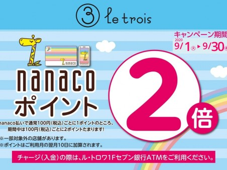 2020.9nanaco2倍【横】