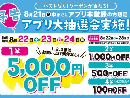 周年延期店舗セール_web用_スマホ_最終