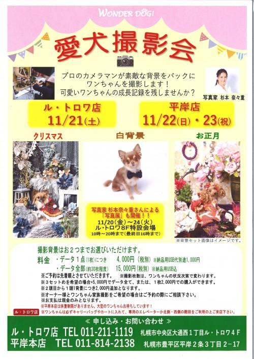 愛犬撮影会ポスターデータR0211