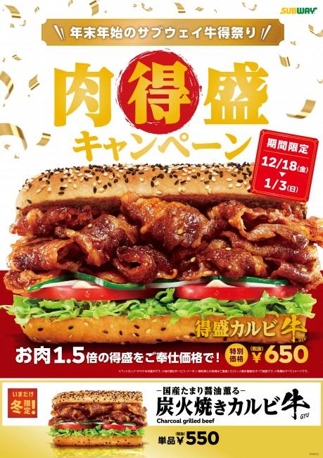 【CP201113】B1ポスター+牛得祭り