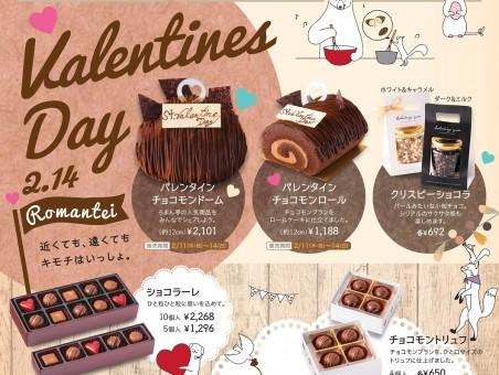 ろまん亭バレンタイン