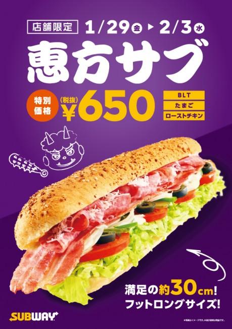 【S210110】A4POP+恵方サブ
