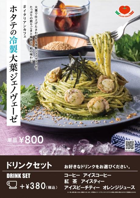 7月蔵味ルトロワ札幌店ol