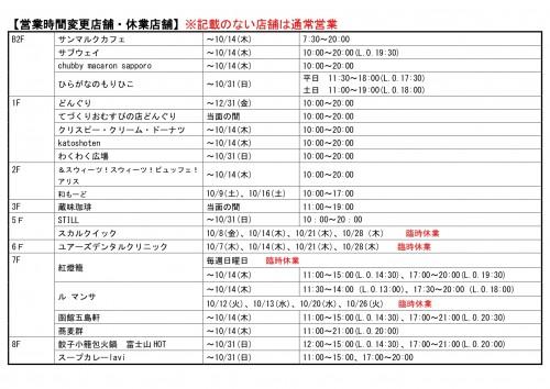 営業時間変更・休業店舗について(10月7日~HP&看板)_page-0001