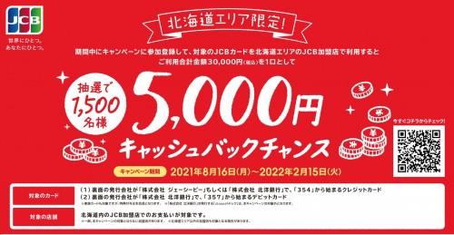 JCB_hokkaido_SIGNAGE_1920x1080_hanyo_210629 - コピー